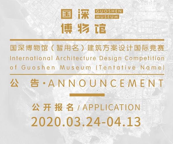 Concurso Internacional de Diseño de Arquitectura del Museo Guoshen